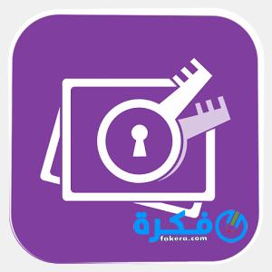 أشهر تطبيقات حماية الصور للأيفون 2019 أخر إصدار