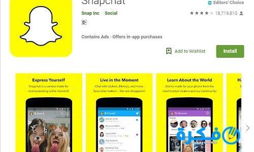 تحميل تطبيق سناب شات بلس 2019 snapchat plus