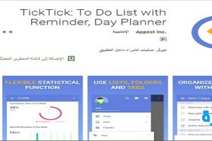 تحميل تطبيق Tick Tick تيك توك للأندرويد
