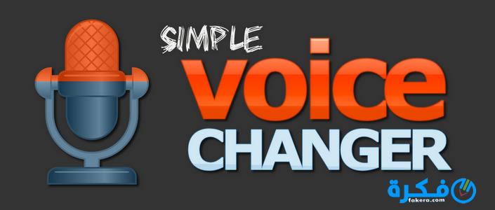 تحميل تطبيق تغيير الصوت اثناء المكالمة 2019 اندرويد