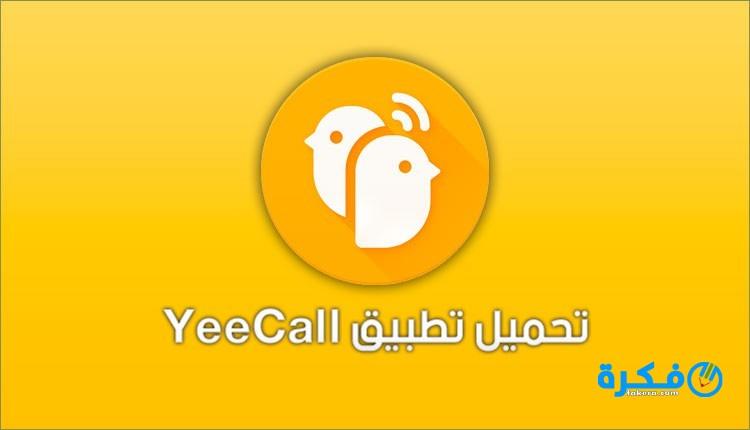 تحميل تطبيق ياكول 2019 yeecall للمكالمات المجانية