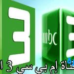 تردد قناة ام بي سي 3 MBC الجديد 2019
