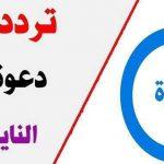 تردد قناة دعوة