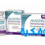 حقن أفاستين AVASTIN لعلاج سرطان الأمعاء