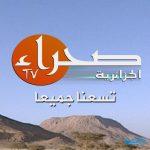 تردد قناة الصحراء الجزائرية 2019