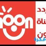 تردد قناة نون الجديد 2019