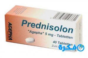 اقراص بريدنيزولون prednisolone لعلاج الحساسية