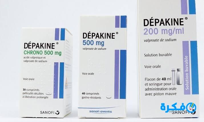 دواء ديباكين depakine لعلاج الصرع والاكتئاب