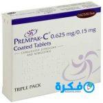 أقراص بريمباك Prempak لعلاج العقم
