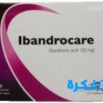 نشرة اقراص اباندروكير Ibandrocare لعلاج هشاشة العظام
