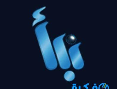 تردد قناة نبأ الجديد 2019