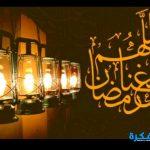 بوستات عن شهر رمضان 2019