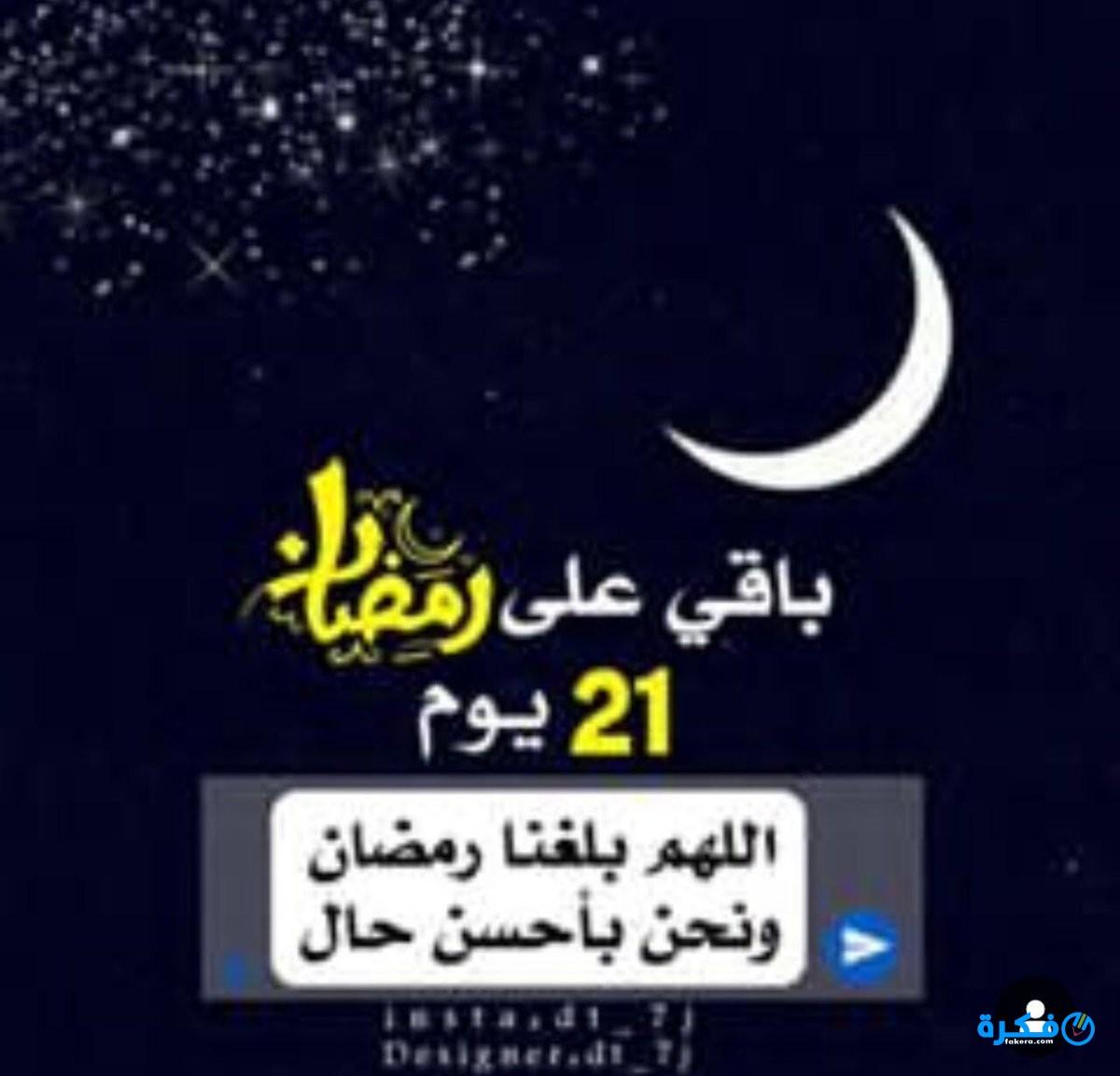 صور اهلا رمضان 2019 D4Rn24NWAAEBXz2.jpg