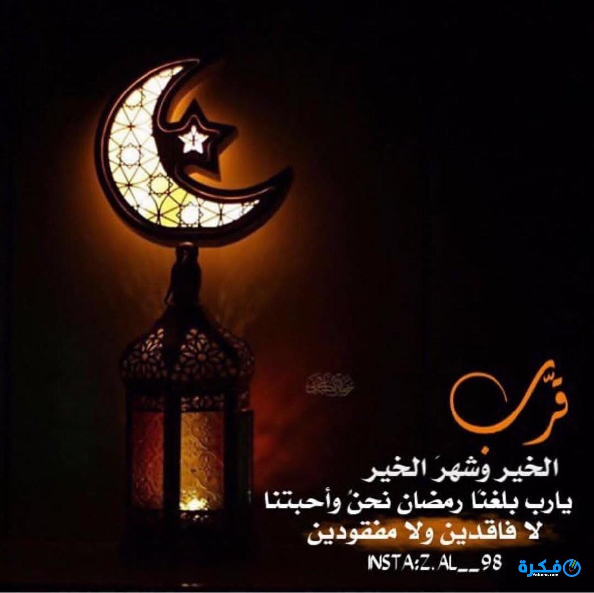 صور اهلا رمضان 2019 D4Rn_L6WkAAPTjt.jpg