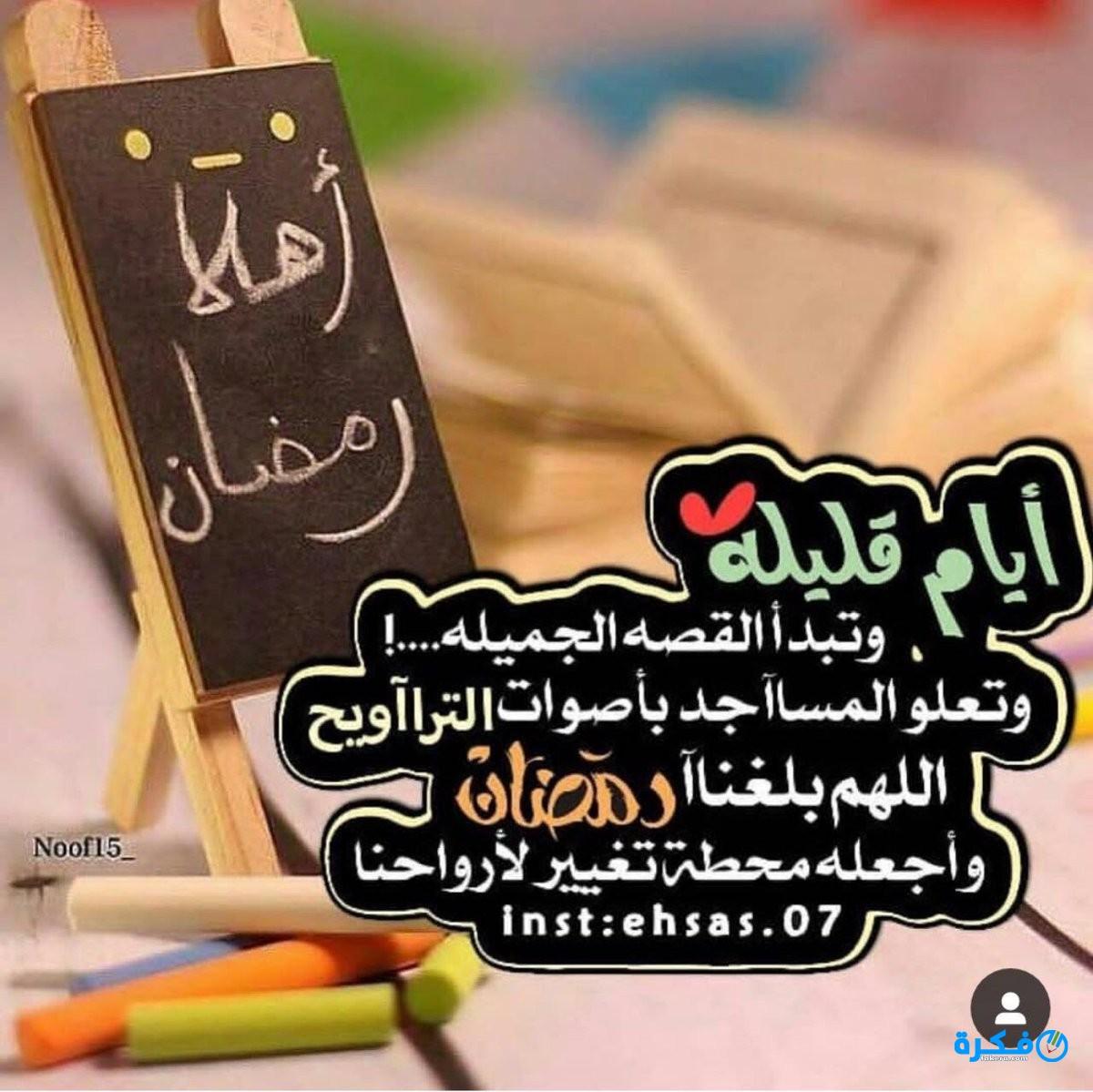 صور اهلا رمضان 2019 D4Rnu5yW0AEvN4Y.jpg