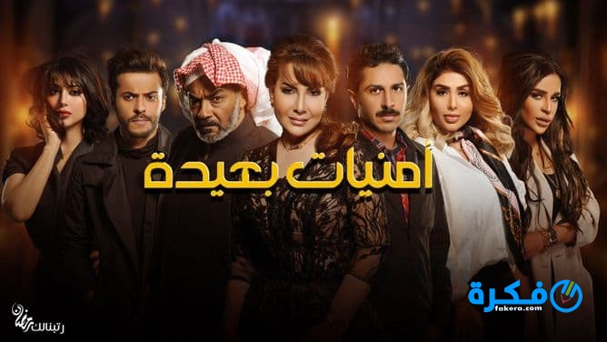 اسماء مسلسلات رمضان 2019