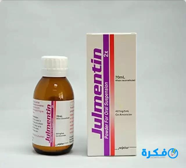 دواء جلمنتين 2 اكس Julmentin 2x للمضاد حيوي