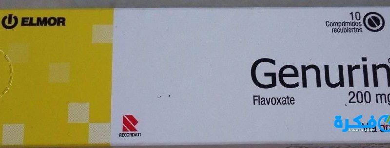 نشرة دواء جينورين Genurin لعلاج تقلصات الجهاز البولي
