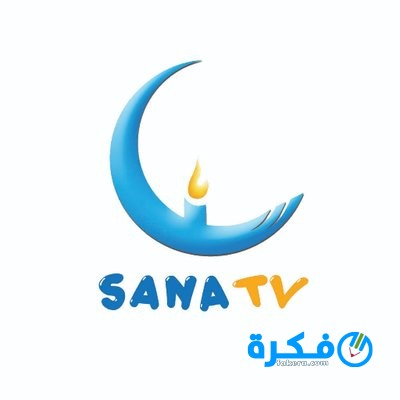 تردد قناة سنا الجديد 2019