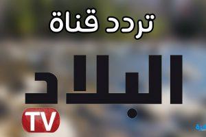 تردد قناة البلاد الجزائرية الجديد 2019