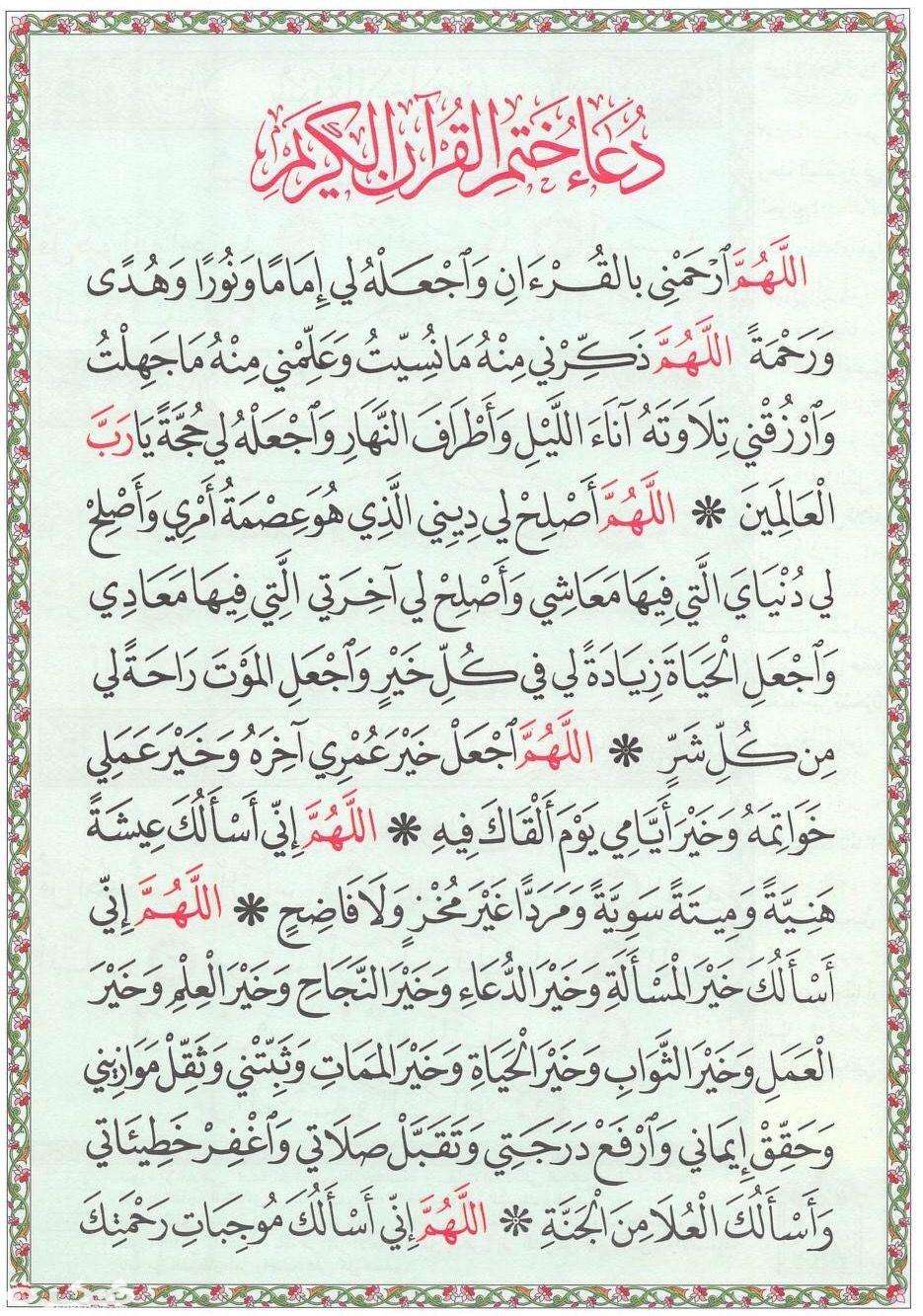 دعاء ختم القرآن الكريم مكتوب موقع فكرة