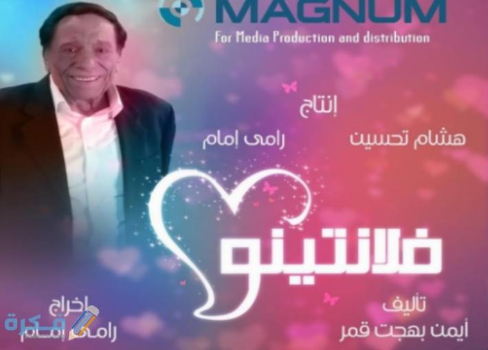 جدول مواعيد عرض مسلسلات رمضان 2020 على قناة dmc دي ام سي