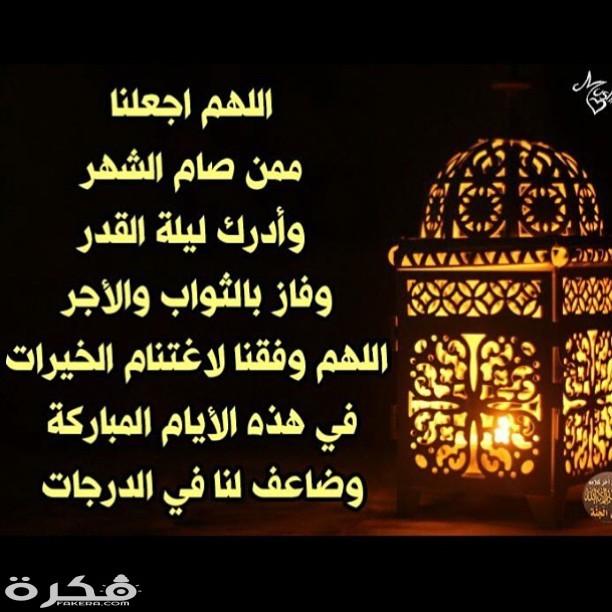 صور أدعية العشر الأواخر من رمضان تريندات