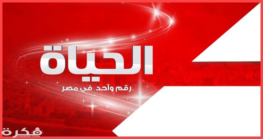 ترددات قنوات الحياة الجديد 2021 تردد قناة Alhayat Tv موقع فكرة