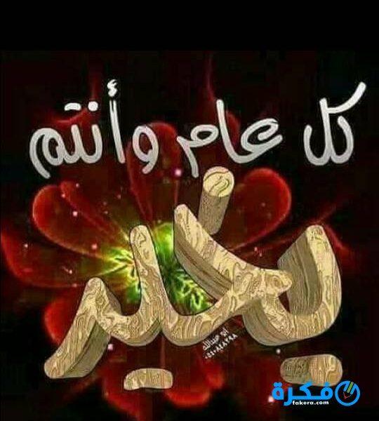 رسائل مصورة حالات واتس اب تهنئة بمناسبة عيد الفطر المبارك 1440