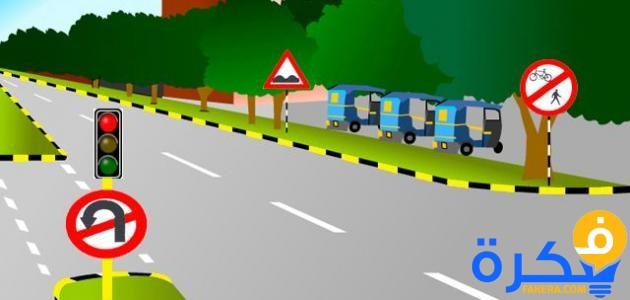 موضوع تعبير عن حق الطريق 2020