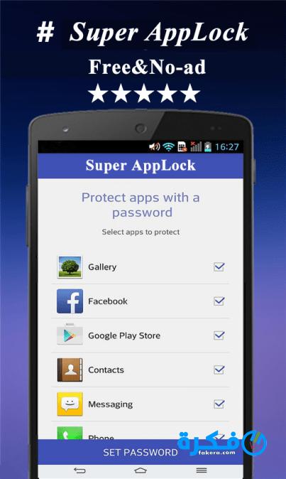 تحميل تطبيق Super AppLock 2020 وأهم مميزاته