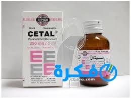 نشرة دواء سيتال Cetal لخفض الحرارة للأطفال