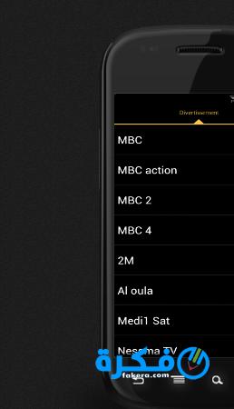 تطبيق SYBLA TV 2020 لمشاهدة التليفزيون على الأندرويد
