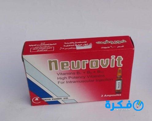 نشرة دواء نيوروفيت Neurovit لعلاج التهاب الأعصاب
