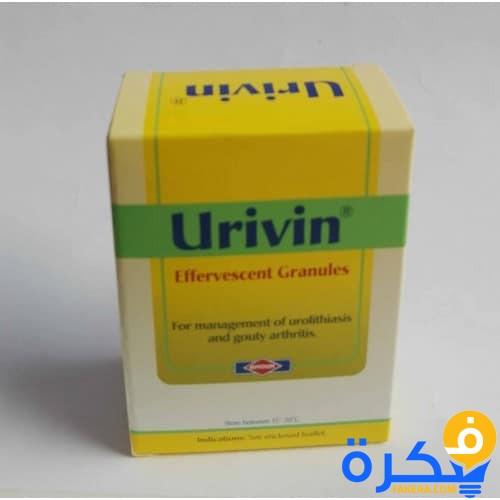 نشرة فوار يوريفين Urivin لعلاج النقرس