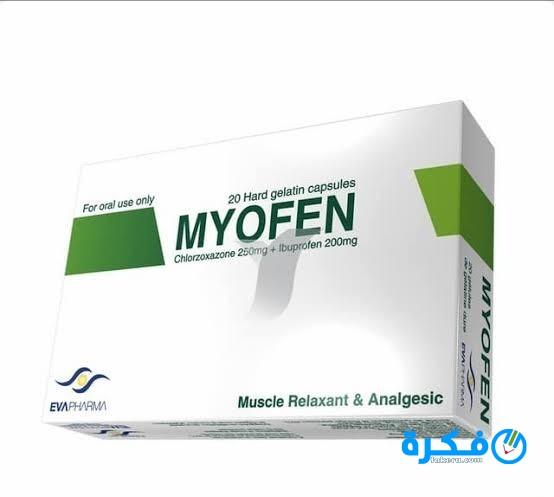 كبسولات ميوفين Myofen لعلاج التهابات العضلات