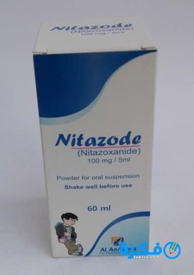 دواء نيتازود Nitazod مطهر معوي لعلاج الإسهال
