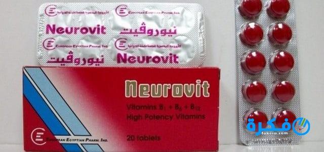 نيوروفيت Neurovit لعلاج التهاب الأعصاب