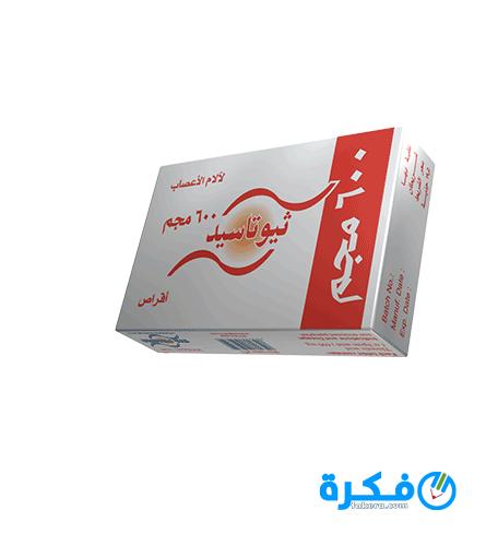 نشرة دواء ثيوتاسيد Thiotacid – لعلاج التهاب الأعصاب