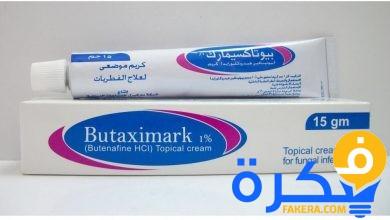 نشرة كريم بيوتاكسيمارك Butaximark لعلاج الفطريات