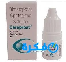 قطرة كيربروست Careprost (شويقان) لتطويل الرموش والحواجب