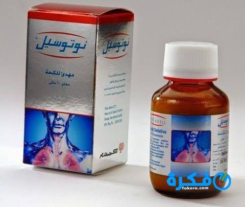 نشرة دواء نوتوسيل Noutussil مهدئ للسعال ومقاوم للكحة