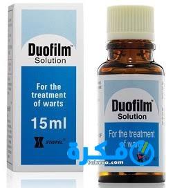 قطرة ديوفلم Duofilm لعلاج الثالوث