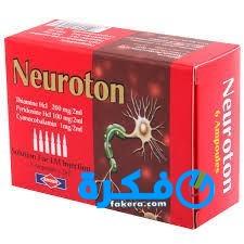 اقراص نيوروتون Neuroton لعلاج الأعصاب