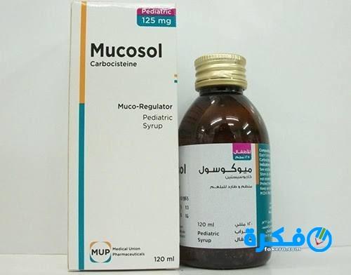 نشرة دواء ميوكوسول Mucosol مذيب للبلغم