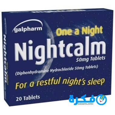 نشرة اقراص نايت كالم Night Calm لعلاج الأرق