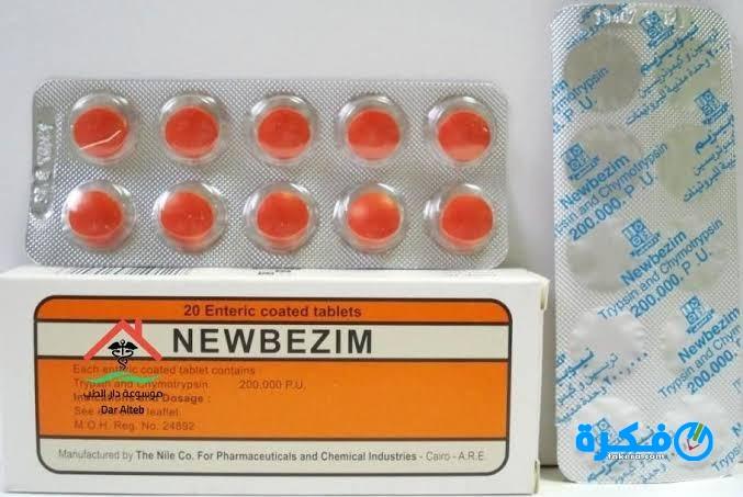 نيوبيزيم Newbezim لعلاج إلتهابات الأوردة وقرحة الفراش