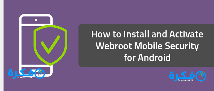 تحميل تطبيق مكافح الفيروسات 2020 Webroot Secure للاندرويد وأهم مميزاته وخصائصه