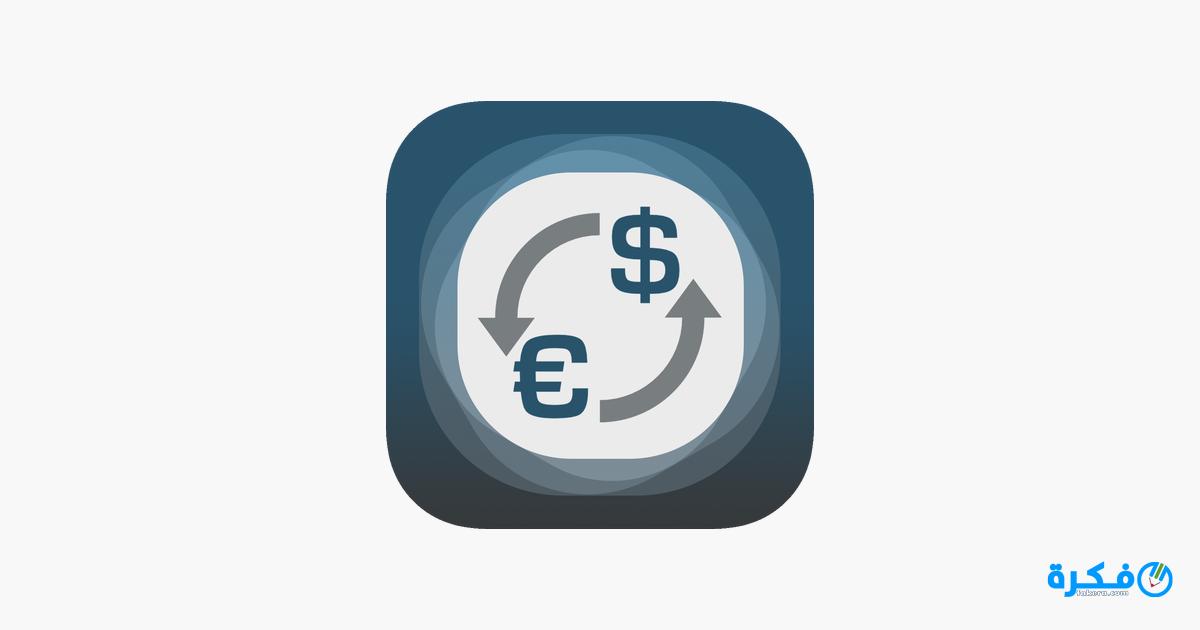 تحميل تطبيق أسعار العملات وأهم خصائصه ومميزاته
