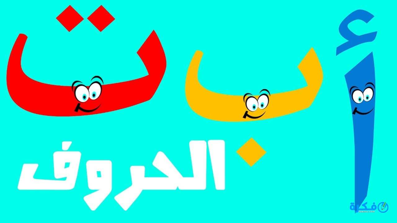 تحميل تطبيق تعليم الحروف العربية 2020 للأطفال
